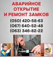 Aварийное открывание замка. Открыть замок двери Днепропетровск.