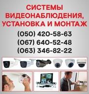 Камеры видеонаблюдения в Днепродзержинске,  установка камер