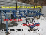 Культиватор КРН-4.2,  культиваторы КРН-5.6,  культиватор КРНВ-5.6