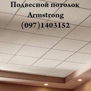 Плита подвесного потолка Армстронг Armstrong