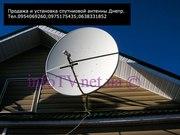Купить спутниковую антенну Денпр в комплекте Украины