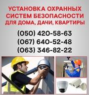 Установка сигнализации Днепродзержинск. Охранная сигнализация