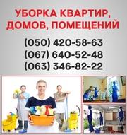 Клининг Павлоград. Клининговая компания в Павлограде.