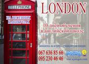 Тур в Лондон на весенних каникулах с центром Логос!