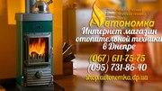 Интернет-магазин отопительной техники в Днепре
