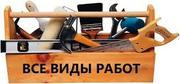 Услуги МАСТЕРА,  мелкие работы по дому и офису. Днепродзержинск.