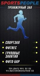спорт клуб