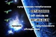 Установка спутниковых антенн в Никополе