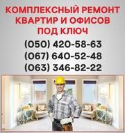 Ремонт квартир Днепродзержинск  ремонт под ключ в Днепродзержинске