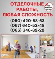 Отделочные работы в Кривом Роге,  отделка квартир Кривой Рог