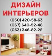 Дизайн интерьера Днепродзержинск,  дизайн квартир в Днепродзержинске,  д