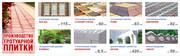 Тротуарная плитка производство и продажа в Кривом Роге