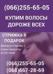 Продать волосы в Днепре дорого Купим волосы в Днепре дороже всех