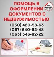 Узаконение земельных участков в Никополе,  оформление документации