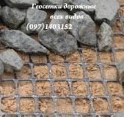 Геосетка дорожная