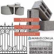 Шлакоблок,  бетонные кольца,  полифасад от производителя