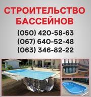 Строительство бассейнов Каменское. Бассейн цена в Каменском