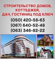 Строительство домов Павлоград. Дома под ключ в Павлограде.