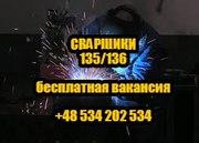 Требуются сварщики 135/136