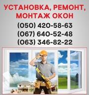 Пластиковые окна Павлоград,  установка металлопластиковых окон.
