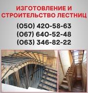 Деревянные,  металлические лестницы Днепр. Изготовление лестниц Днепр
