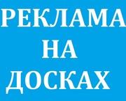 Ручное размещение объявлений на досках Днепр.