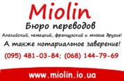 Бюро переводов Miolin – Днепр. Переводы любой сложности.