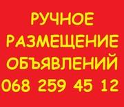 Ручная Рассылка Объявлений вся УКРАИНА. Подать объявление Кривой Рог.