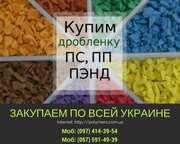 Покупаем полистирол,  лом полистирола,  дробленку (ПС-УПМ),  PP