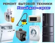 Ремонт,  установка,  сервисное обслуживание бытовой техники