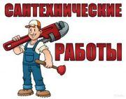 Сантехника Кривой Рог