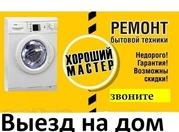 Ремонт стиральных машин, холодильников, бойлеров, телевизоров и др