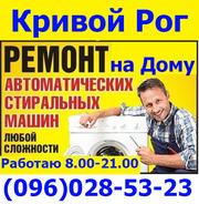 Ремонт стиральных машин автомат, Самсунг, Лж, Индезит, Бош, Вирпул, Горенье