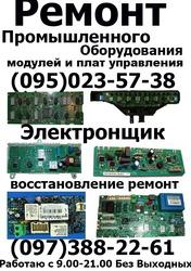 Ремонт промышленной техники,  оборудования,  электроники, станков, медицин