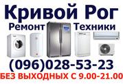 Ремонт Газового котла, колонки, Телевизора, Стиральной машины, Холодильник