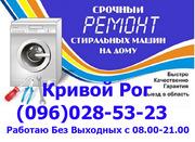 Ремонт стиральных машин любых марок,  Кривой рог. Ремонт стиральной маш