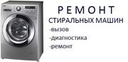 Не дорого. ремонт стиральных машин лж, самсунг, бош, индезит, аристон