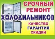 Не дорогой ремонт холодильника, холодильников любых на дому, Кривом РоГ