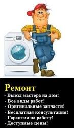 Ремонт стиральных, стиральной машины автомат, всех марок Кривой Рог