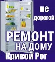 Ремонт Холодильника Норд, Днепр, Горенье, Беко, Аристон, Индезит,  Самсунг,