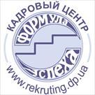 Подбор персонала (рекрутинг) в Днепропетровске