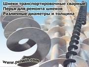 Изготовление шнеков (транспортер шнековый)