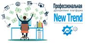 Первая профессиональная дропшиппинг платформа NewTrend