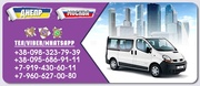 Микроавтобус Днепр - Москва,  маршрутка,  быстро и безопасно
