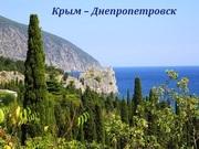 Поездки Днепр,  Запорожье – Черное море и горы.