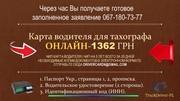 Оформление Чип карта водителя для тахографа Online