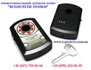 Прибор для обнаружения радиопередающих устройств Двидео профессиональн