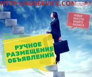 Реклама в интернете. Размещение объявлений