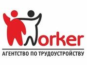 Работник на мебельное производство Komfort (Польша)