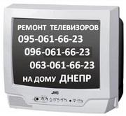 Ремонт телевизоров на дому,  Днепропетровск